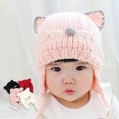 針織貓咪護耳毛線帽 童帽 針織帽 保暖帽
