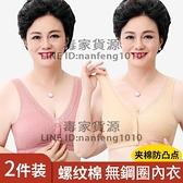2件裝 媽媽內衣背心式前扣大碼無鋼圈純棉胸罩中年婦女老年人女文胸【毒家貨源】