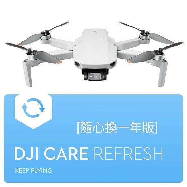 128加超值配件 大疆 DJI Mini 2 暢飛套裝版 + DJI Care 隨心換 一年版 MINI2 空拍機 無人機 (公司貨)