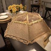 蓋菜罩食物罩子飯菜餐桌罩家用防蒼蠅圓形飯罩大號可摺疊碗罩桌蓋禮物限時八九折