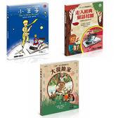 AR擴增實境三書組:《小王子》+《走入經典童話花園》+《大探險家》
