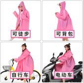 雨衣 雨衣女成人正韓時尚徒步學生單人男騎行電動電瓶車自行車雨披兒童【紅人衣櫥】