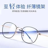 防藍光抗輻射電腦眼鏡男士護眼睛配平面平光鏡框女潮流無度數
