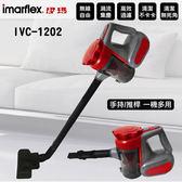 imarflex伊瑪充電式手持無線真空吸塵器 IVC-1202