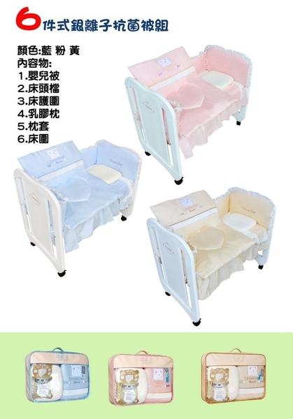 好夢熊 銀離子抗菌被組/嬰兒床組-六件組(粉色)1480元【現貨 粉1】(無法超商取件)