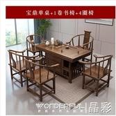 茶几茶桌椅組合茶具套裝桌子一體簡約茶幾仿古功夫茶桌實木泡茶臺整裝LX 免運