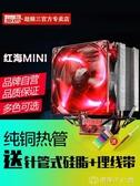 CPU散熱器 臺式機電腦I3I5銅管超頻3靜音CPU風扇 創時代3C館
