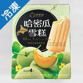 杜老爺哈密瓜雪糕58G*4入/盒【愛買冷凍】
