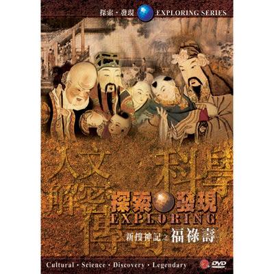 CCTV紀錄片:探索發現 新搜神記之福祿壽DVD