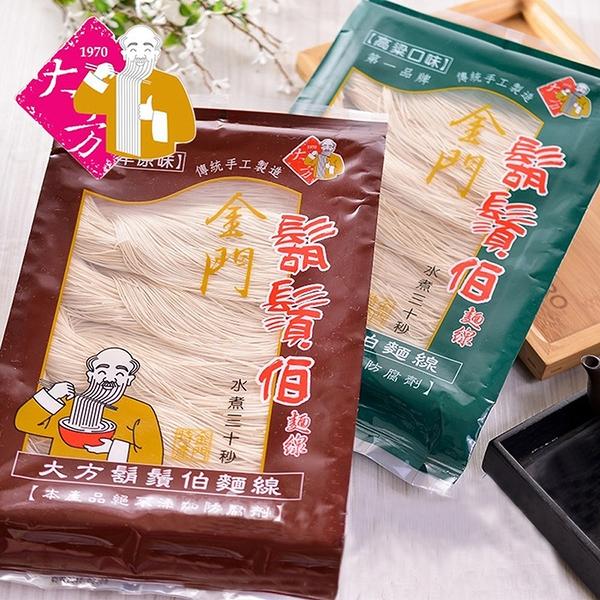 金德恩 台灣製造 一組2包 金門特產 大方鬍鬚伯麵線 - 兩種口味/古早原味/高梁口味