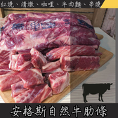 美國特選級安格斯自然牛CH牛肋條,1包約750g±10%,油質豐富口感彈牙