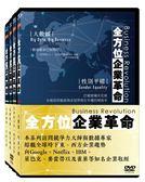 全方位企業革命大套裝 DVD 4片裝 免運 (購潮8)