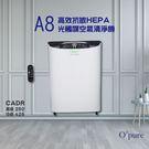 【Opure 臻淨】A8  物聯網加濕高效抗敏HEPA 光觸媒抑菌DC節能空氣清淨機