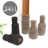 針織椅子腳套耐磨靜音桌腿桌腳椅子腿保護套凳子腳套防滑桌椅腳墊