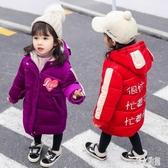 女童棉衣冬裝2020新款童裝中長款外套洋氣金絲絨兒童羽絨棉服冬季HX2156【麗人雅苑】