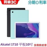 Alcatel 1T10 SMART TAB 10.1吋平板 WiFi (2G/32G)【送螢幕保護貼】