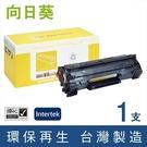向日葵 for HP CE278A/CE278/78A/278/278A 黑色環保碳粉匣/適用HP LaserJetPro M1536dnf/P1606dn/ LaserJet P1566
