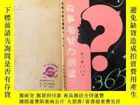 二手書博民逛書店罕見故事與智力測驗365第三集Y18256 尹明 艾吉 編 文化