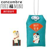 日本 DECOLE 招福御守 吊飾 旅行安全 concombre 日本正版 該該貝比日本精品 ☆