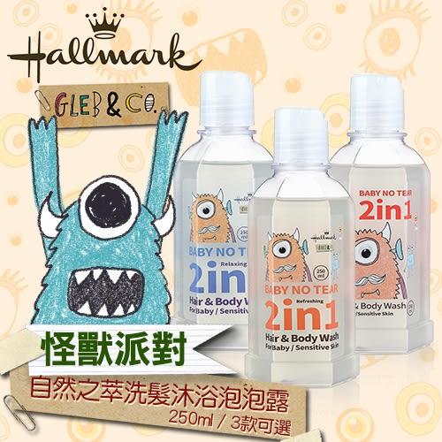Hallmark合瑪克 怪獸派對 自然之萃2in1洗髮沐浴溫和呵護泡泡露 250ml【BG Shop】3款可選