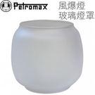 丹大戶外【Petromax】GLASS 煤油燈玻璃燈罩(霧面)適用HL1-C風爆燈/玻璃燈殼 G-HL1-M