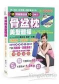骨盆枕美型體操:治療腰痛!伸展肩背!美腹瘦身!(隨書附贈:日本原裝進口加長、加寬