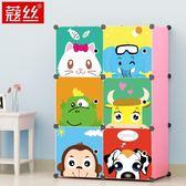 兒童衣櫃 新款創意兒童組合收納櫃卡通嬰兒簡易衣櫃diy玩具儲物櫃jy【全館免運八八折下殺】