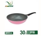 PERFECT 理想 韓國晶鑽不沾炒鍋30CM (無蓋)  輕量型 炒菜鍋 不沾鍋 可用鐵鏟