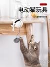 自動逗貓器電動玩具貓玩具電動升降球逗貓棒貓咪神器自嗨用品 【快速出貨】