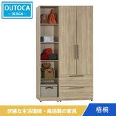 衣櫃 衣櫥 凱文4尺組合衣櫃【Outoca 奧得卡】