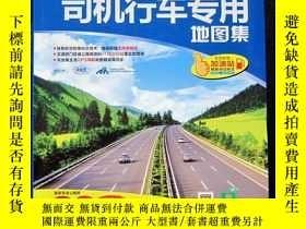 二手書博民逛書店中國高速公路城鄉公路網:司機行車專用地圖集罕見Y17170 中國