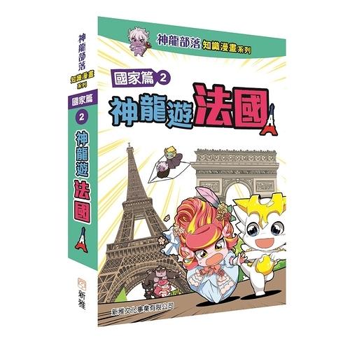 神龍部落知識漫畫系列-國家篇(2)神龍遊法國