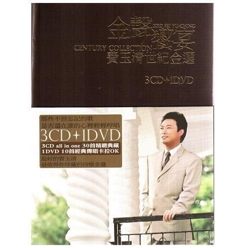 金聲饗宴 費玉清世紀金選CD附DVD  (購潮8)