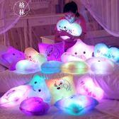 創意七彩發光抱枕夜光愛心布娃娃毛絨玩具夢幻生日禮物女生 【格林世家】