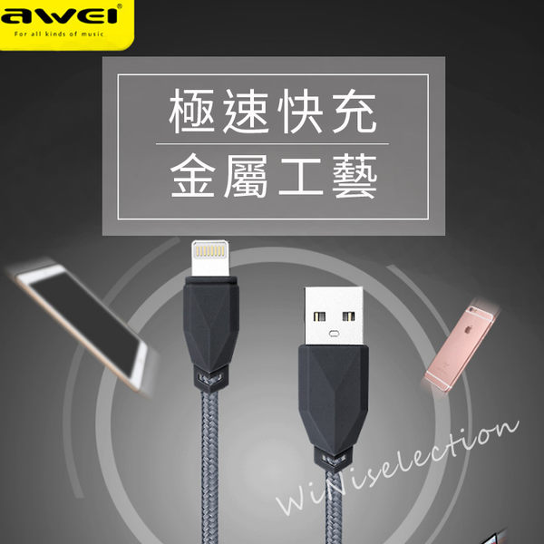 AWEI用維 高速傳輸線/充電線 Apple 2.4A傳輸 iPhone5/5C/5S/6/6Plus iPAD aIR2/3/4 mini [ WiNi ]