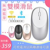 無線藍芽滑鼠 雙模充電滑鼠便攜筆記本台式家用遊戲蘋果星安卓通用光電滑鼠 4色 交換禮物