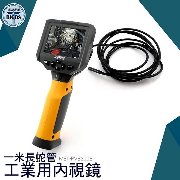 《利器五金》工業檢測內視鏡 汽修內視鏡 發動機 內窺鏡 管路檢查 管道攝影機 1米蛇管 VB300B