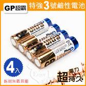 GP超霸‧超特強 鹼性電池3號 AA﹝4入經濟裝﹞ 樂樂