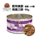 凱特美廚-貓罐 南島三鮮 90g*24罐-箱購