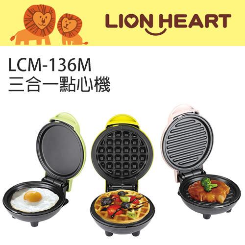 Lion 獅子心 LCM-136M 迷你點心機 (3台/組)
