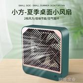 負離子空調扇家用辦公加濕冷風機便攜式空氣循環扇 【快速出貨】