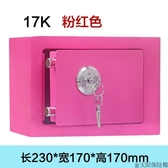 保險箱小型家用 17K全鋼保管箱迷你保險盒防盜辦公保險櫃箱機械鎖 8號店WJ