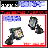 garmin nuvi gps garmin1370T garmin drive50 3590 3595 3595 2555 2585 2585T儀表板吸盤固定架車架儀錶板導航座
