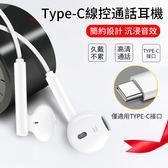 華為 TYPE-C 線控耳機 音樂 通話耳機 有線耳機 立體音效 入耳式 耳機 耳麥