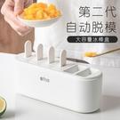 带盖雪糕模具盒食品级大号家用冰棍模具制作盒冰淇淋冰棒自制套装618大促