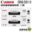 【二黑組合 ↘5590元】Canon CRG-331 ll 黑 原廠碳粉匣 適用 MF628cw