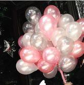 全館83折10寸珠光加厚氣球裝飾結婚生日成人派對婚禮婚慶房布置用品第七公社
