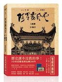 阿罩霧風雲 上下集 雙碟典藏版 DVD 免運 (購潮8)