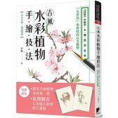 古風水彩植物手繪技法:《詩經》中的草、木、藥、榖、菜、花、果,「五步法」水彩技巧