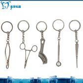 尺寸兩種以上請詢問報價牙科工具鑰匙扣 牙科禮品